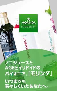 モリンダ ノニジュース